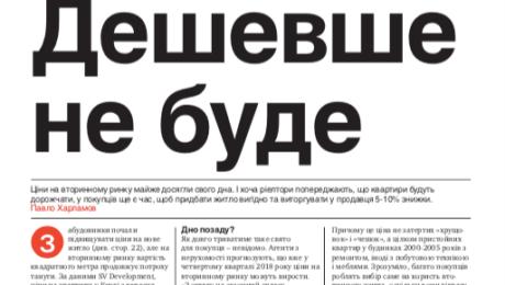 Андрій Романов, директор агенції нерухомості «КиївДомСервіс».
